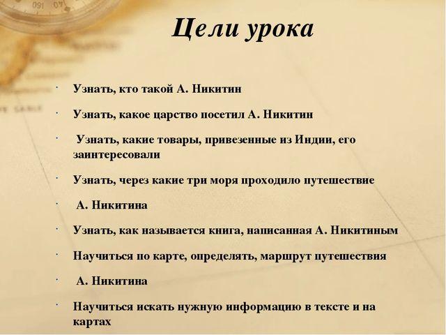 Цели урока Узнать, кто такой А. Никитин Узнать, какое царство посетил А. Ники...
