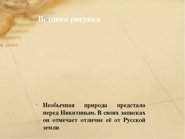 Необычная природа предстала перед Никитиным. В своих записках он отмечает отл...