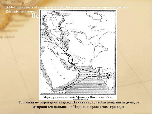 Торговля не оправдала надежд Никитина, и, чтобы поправить дела, он отправился...