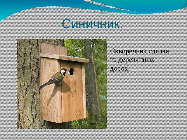 Синичник. Скворечник сделан из деревянных досок.