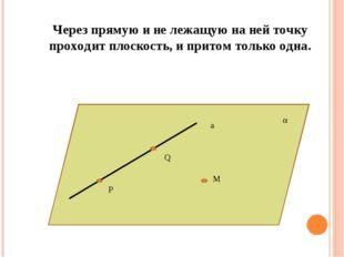 М а Р Q α Через прямую и не лежащую на ней точку проходит плоскость, и притом
