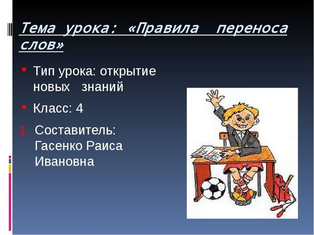 Тема урока: «Правила переноса слов» Тип урока: открытие новых знаний Класс: 4...