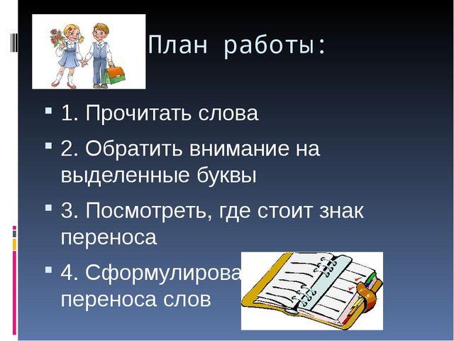 План работы: 1. Прочитать слова 2. Обратить внимание на выделенные буквы 3. П...