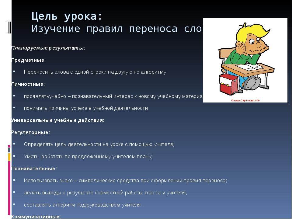 Цель урока: Изучение правил переноса слов Планируемые результаты: Предметные:...