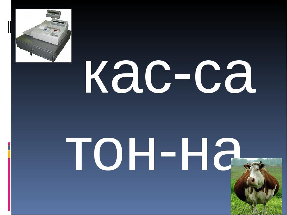 кас-са тон-на