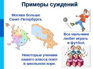 Москва больше Санкт-Петербурга. Все мальчики любят играть в футбол. Некоторые
