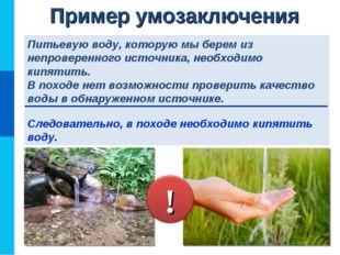 Питьевую воду, которую мы берем из непроверенного источника, необходимо кипят