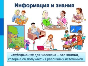Информация и знания Информация для человека – это знания, которые он получает
