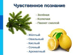 - Жёлтый - Овальный - Кислый - Сочный - Ароматный - Зелёная - Колючая - Пахне