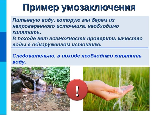 Питьевую воду, которую мы берем из непроверенного источника, необходимо кипят...