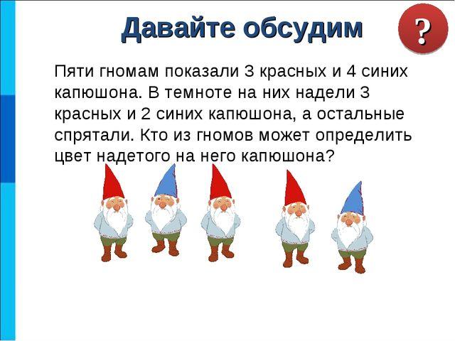 Пяти гномам показали 3 красных и 4 синих капюшона. В темноте на них надели 3...