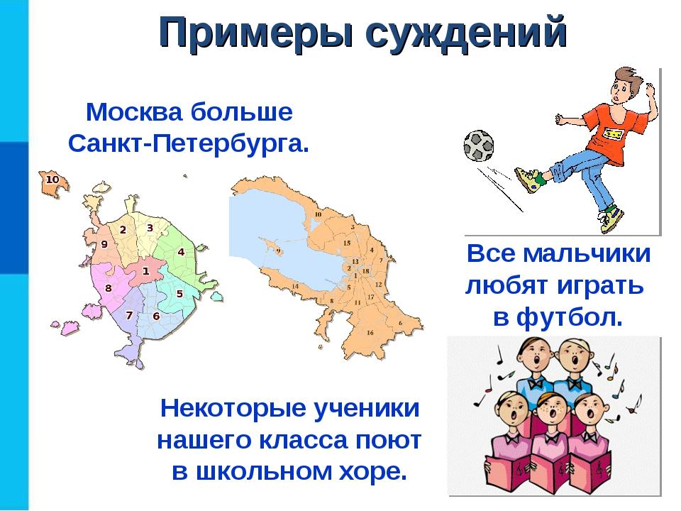 Москва больше Санкт-Петербурга. Все мальчики любят играть в футбол. Некоторые...