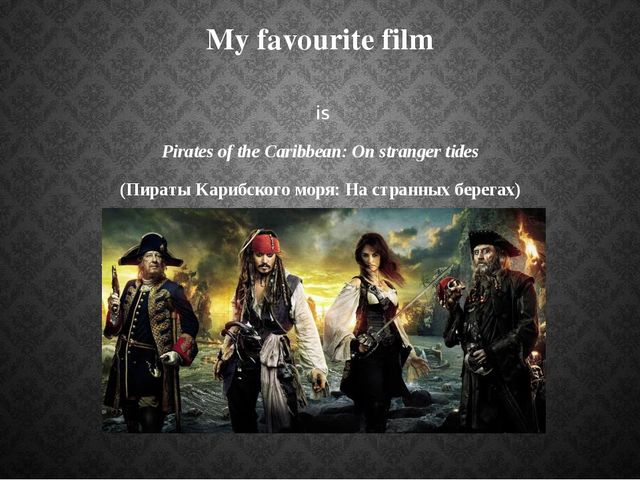 My favourite film is Pirates of the Caribbean: On stranger tides (Пираты Кари...