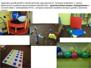 Здоровью детей детей в нашем детском саду уделяется большое внимание. С целью