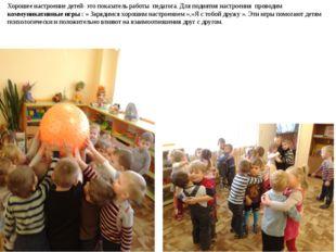 Хорошее настроение детей- это показатель работы педагога. Для поднятия настр