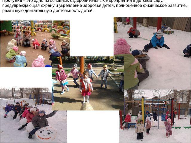 Прогулка – это одно из основных оздоровительных мероприятий в детском саду, п...