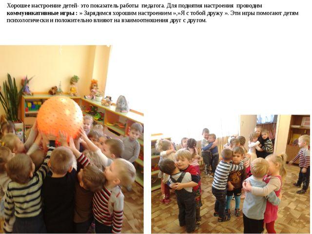 Хорошее настроение детей- это показатель работы педагога. Для поднятия настр...