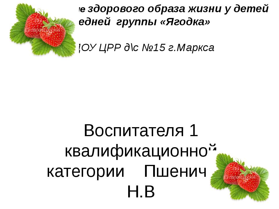 «Формирование здорового образа жизни у детей средней группы «Ягодка» МДОУ ЦРР...