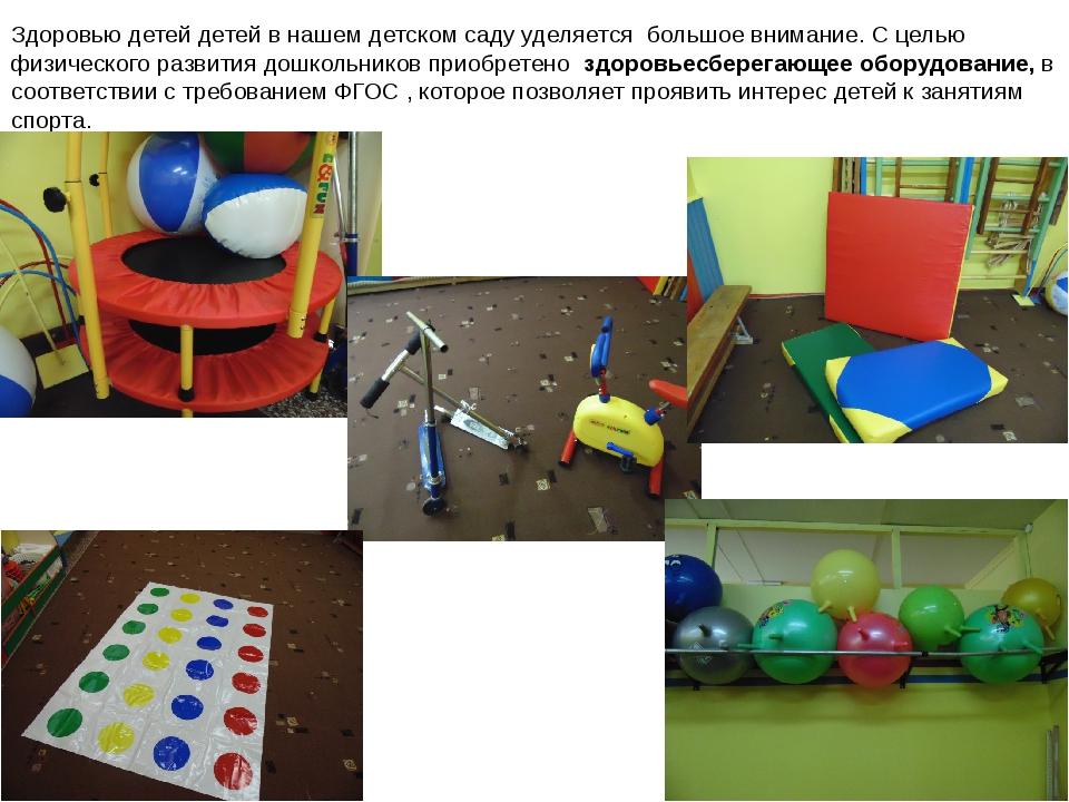 Здоровью детей детей в нашем детском саду уделяется большое внимание. С целью...