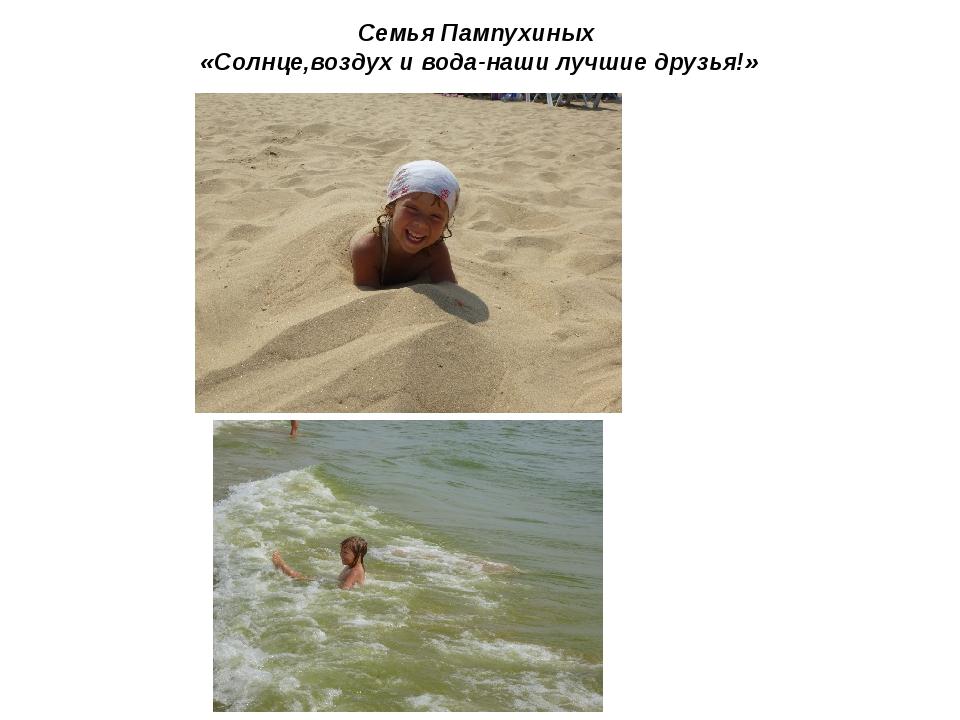 Семья Пампухиных «Солнце,воздух и вода-наши лучшие друзья!»