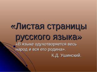 «Листая страницы русского языка» «В языке одухотворяется весь народ и вся его