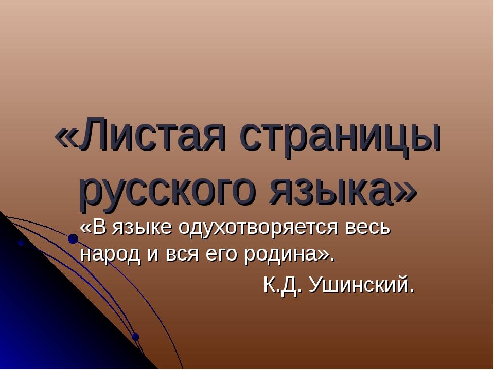 «Листая страницы русского языка» «В языке одухотворяется весь народ и вся его...