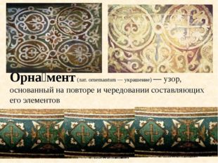 Орна́мент(лат. ornemantum — украшение) — узор, основанный наповторе и черед