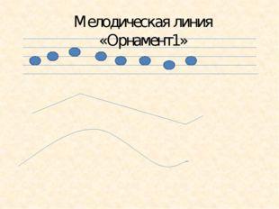 Мелодическая линия «Орнамент1»