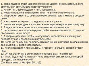1. Тогда подобно будет Царство Небесное десяти девам, которые, взяв светильни