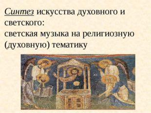 Синтез искусства духовного и светского: светская музыка на религиозную (духов