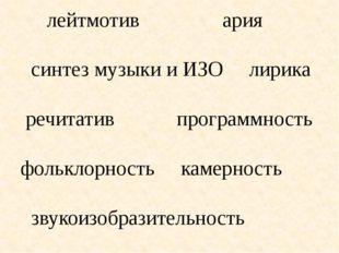 лейтмотив ария синтез музыки и ИЗО лирика речитатив программность фольклорно