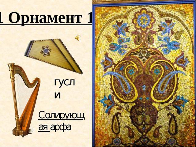 1 Орнамент 1 Солирующая арфа гусли