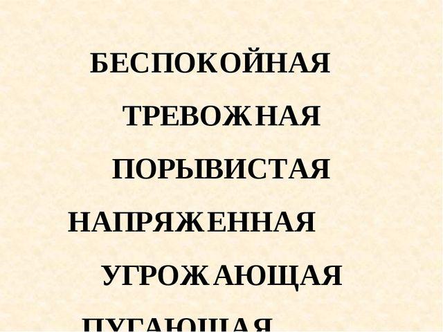 БЕСПОКОЙНАЯ ТРЕВОЖНАЯ ПОРЫВИСТАЯ НАПРЯЖЕННАЯ УГРОЖАЮЩАЯ ПУГАЮЩАЯ НАСТОРОЖЕННА...