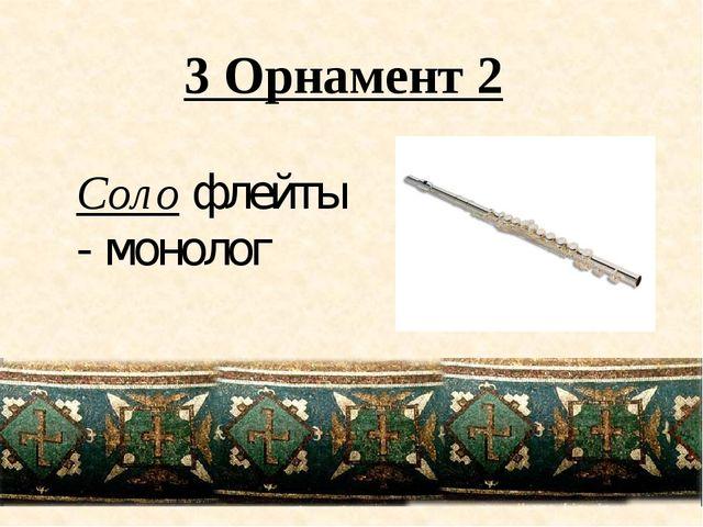 3 Орнамент 2 Соло флейты - монолог