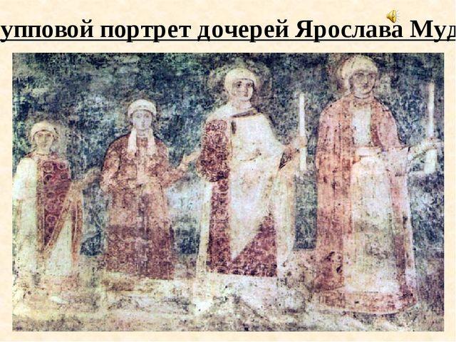 4 Групповой портрет дочерей Ярослава Мудрого