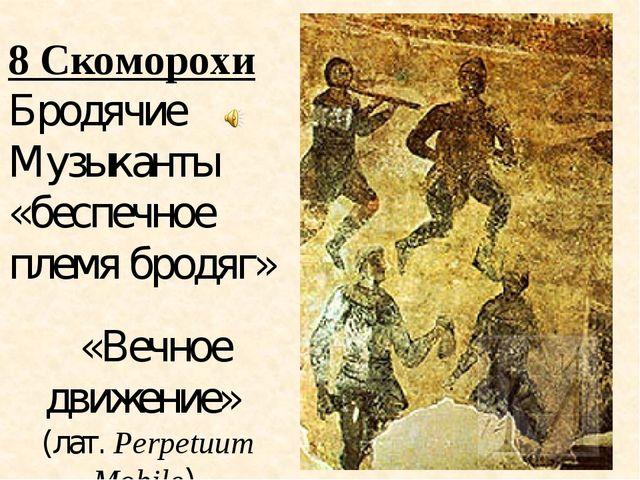 8 Скоморохи Бродячие Музыканты «беспечное племя бродяг»  «Вечное движение» (...