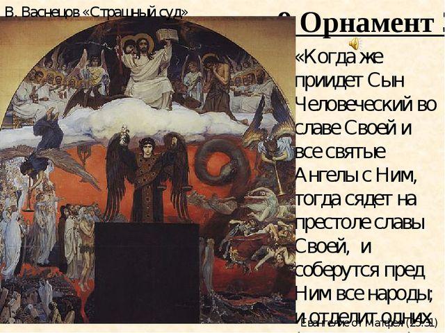 «Когда же приидет Сын Человеческий во славе Своей и все святые Ангелы с Ним,...