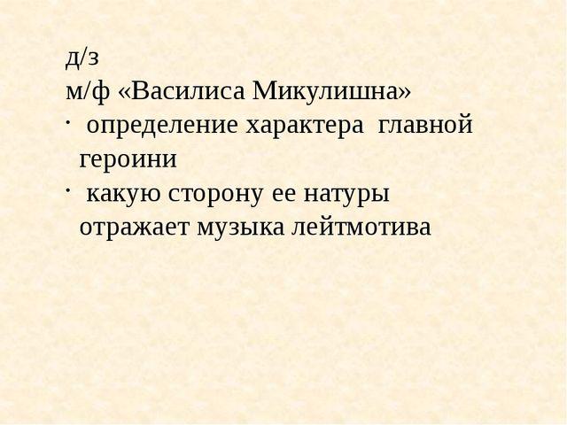 д/з м/ф «Василиса Микулишна» определение характера главной героини какую стор...
