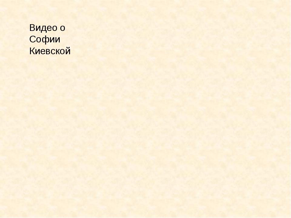 Видео о Софии Киевской