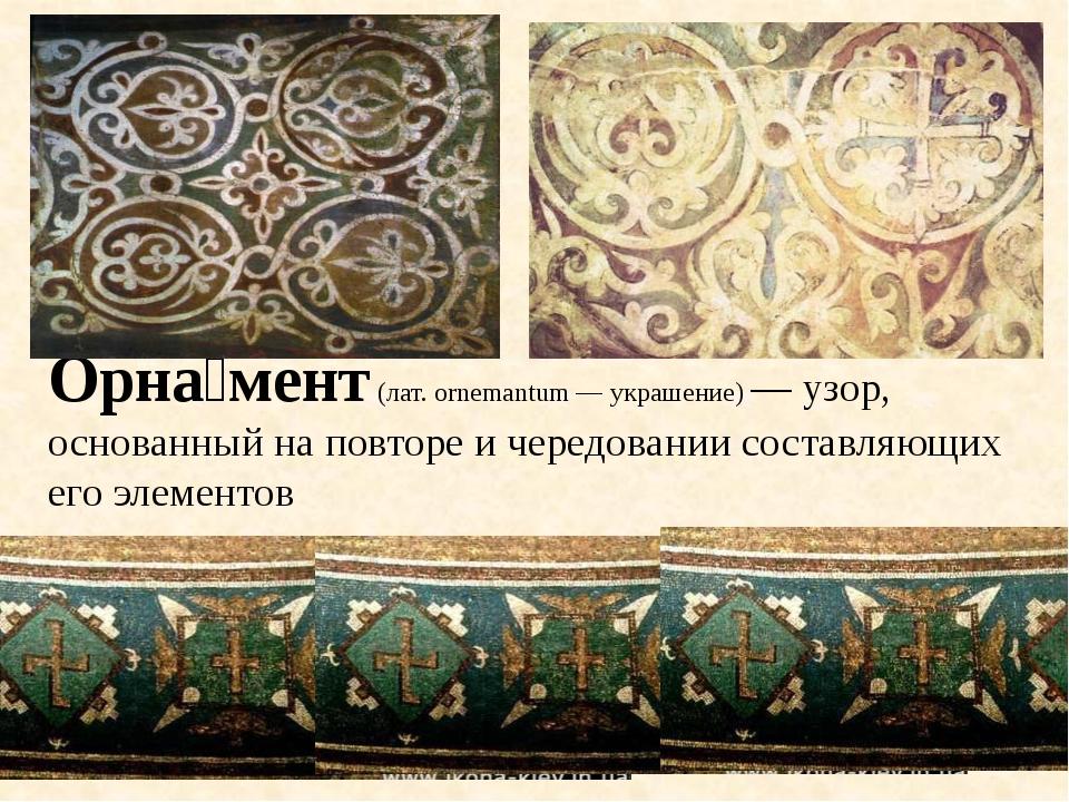 Орна́мент(лат. ornemantum — украшение) — узор, основанный наповторе и черед...
