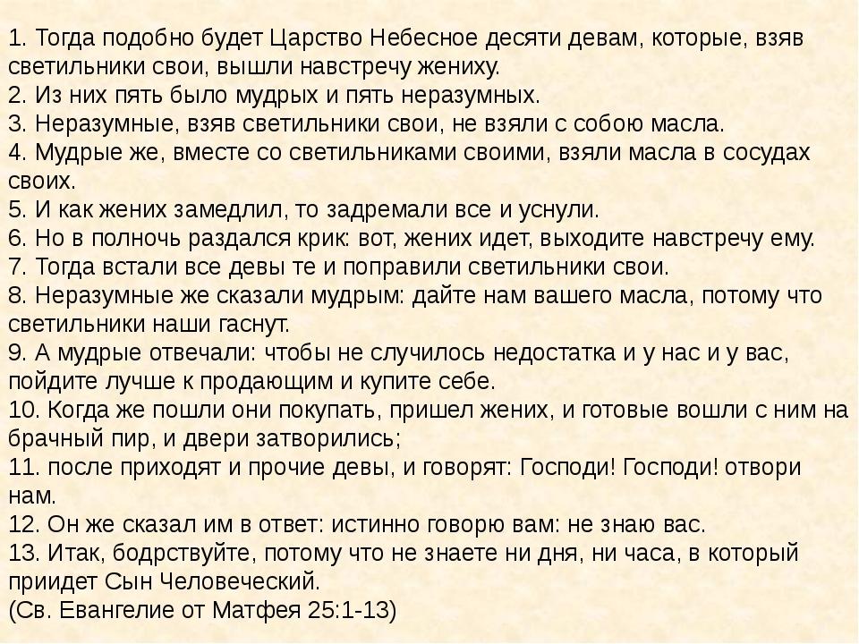 1. Тогда подобно будет Царство Небесное десяти девам, которые, взяв светильни...