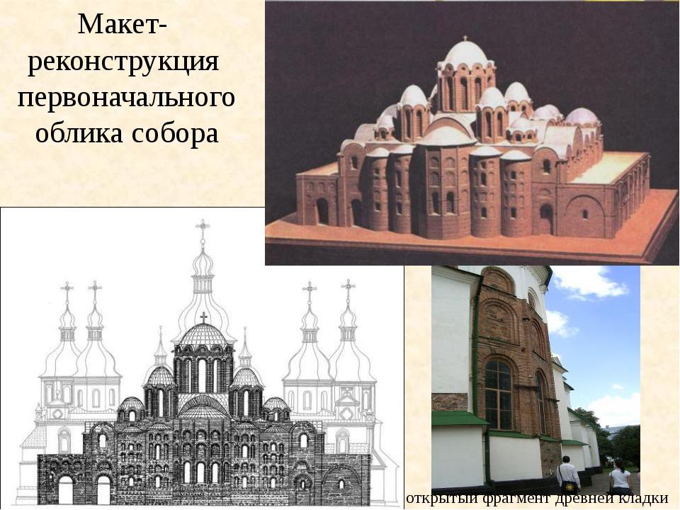 Макет- реконструкция первоначального облика собора открытый фрагмент древней...
