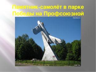Памятник-самолёт в парке Победы на Профсоюзной улице