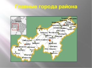 Главные города района