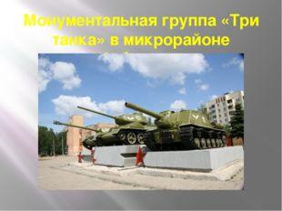 Монументальная группа «Три танка» в микрорайоне «Шибанково»