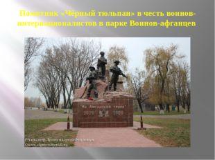 Памятник «Чёрный тюльпан» в честь воинов-интернационалистов в парке Воинов-аф