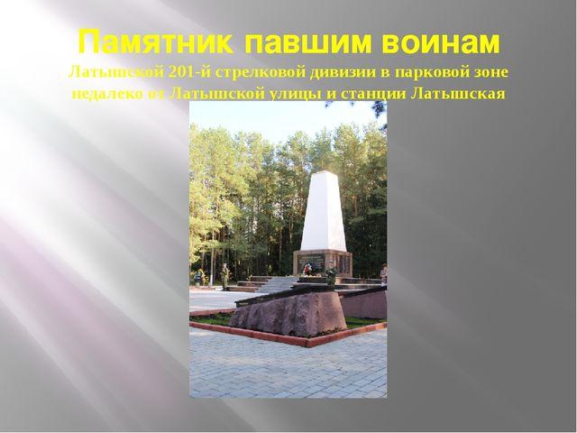 Памятник павшим воинам Латышской 201-й стрелковой дивизии в парковой зоне нед...