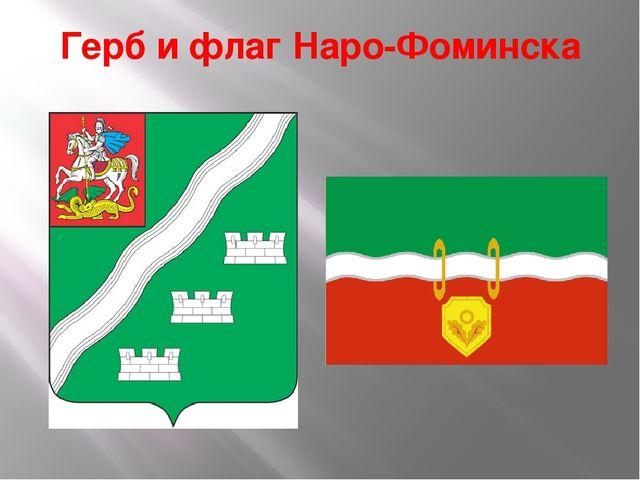 Герб и флаг Наро-Фоминска