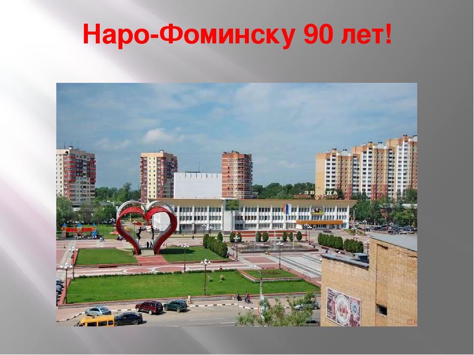 Наро-Фоминску 90 лет!