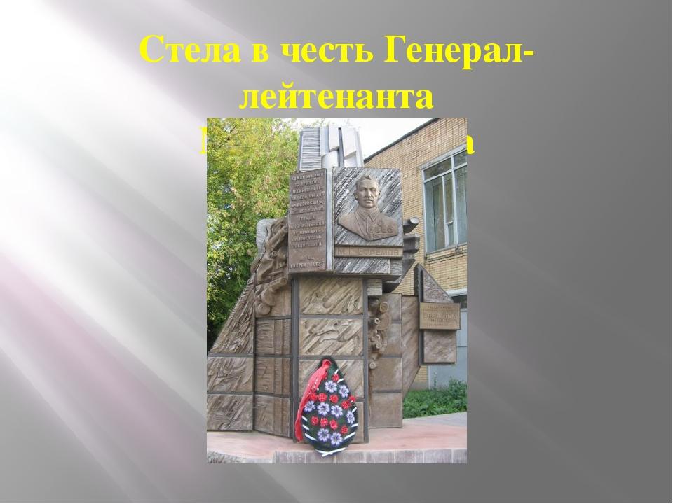 Стела в честь Генерал-лейтенанта М. Г. Ефремова